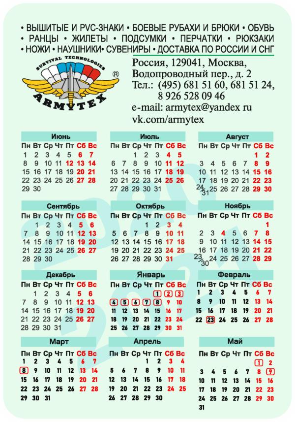 Карманный календарь 3